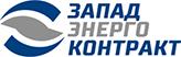 Логотип ЗАПАДЭНЕРГОКОНТРАКТ